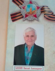 Блохин Николай Александрович