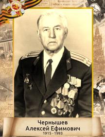 Чернышев Алексей Ефимович
