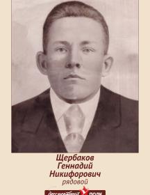 Щербаков Геннадий Никифорович
