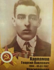 Харламов Георгий Павлович