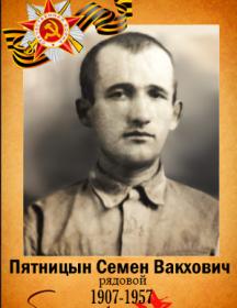 Пятницын Семён Вакхович
