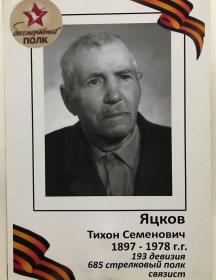 Яцков Тихон Семенович