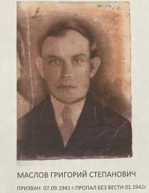 Маслов Григорий Степанович