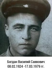 Богдан Василий Саввович