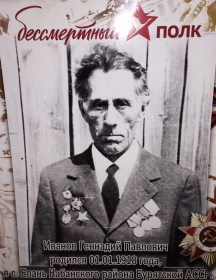 Иванов Геннадий Павлович