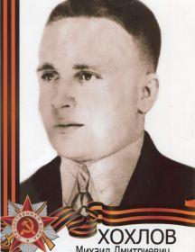 Хохлов Михаил Дмитриевич