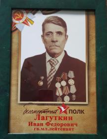 Лагуткин Иван Федорович