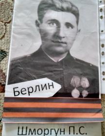 Шморгун Петр Степанович