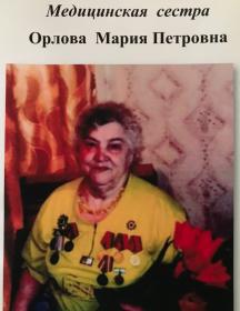 Орлова Мария Петровна