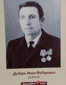 Дударь Иван Федорович