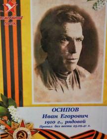 Осипов Иван Егорович