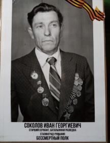 Соколов Иван Георгиевич