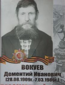 Вокуев Дементий Иванович