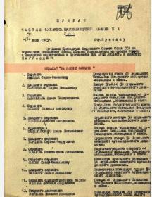 Балажая Софья Семеновна