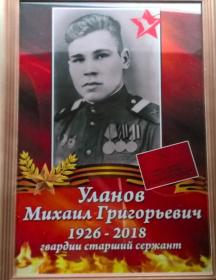 Уланов Михаил Григорьевич