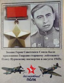 Нурпеисов Плис Койгельдиевич