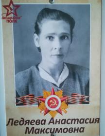 Ледяева Анастасия Максимовна