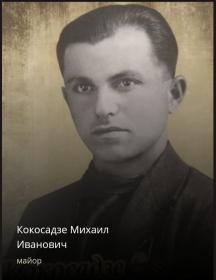 Кокосадзе Михаил Иванович