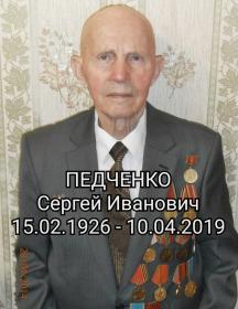 Педченко Сергей Иванович