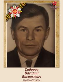 Сидоров Василий Васильевич