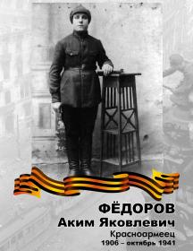 Фёдоров Аким Яковлевич