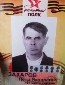 Захаров Пётр Яковлевич