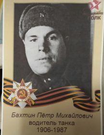 Бахтин Петр Михайлович