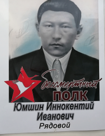 Юмшин Иннокентий Иванович