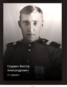 Седович Виктор Александрович