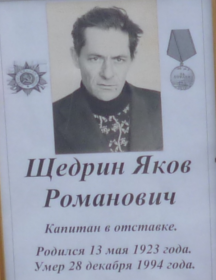 Щедрин Яков Романович