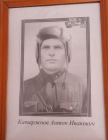 Катаржнов Антон Иванович