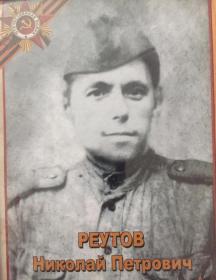 Реутов Николай Петрович