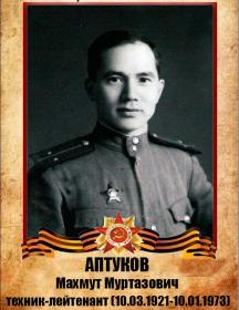 Аптуков Махмут Муртазович