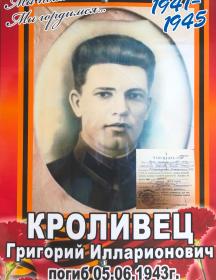 Кроливец Григорий Илларионович