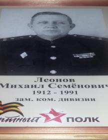 Леонов Михаил Семёнович