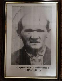 Здоровцов Николай Иванович