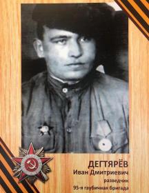 Дегтярев Иван Дмитриевич