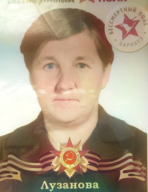 Лузанова Мария Никифоровна