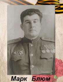 Блюм Марк Зиновьевич