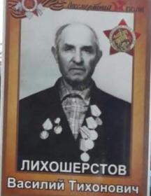 Лихошерстов Василий Тихонович