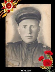 Терехов Алексей Иванович