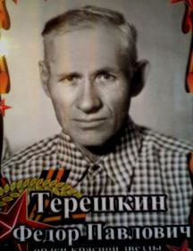 Терешкин Федор Павлович
