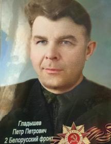 Гладышев Петр Петрович