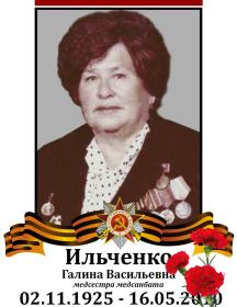 Ильченко Галина Варлампиевна