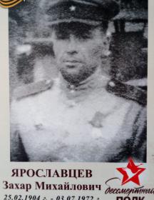 Ярославцев Захар Михайлович