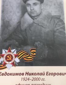 Евлокимов Николай Егорович