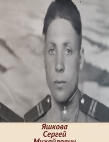 Яшков Сергей Михайлович