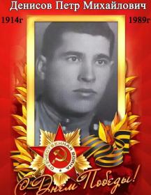 Денисов Петр Михайлович