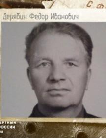 Дерябин Федор Иванович