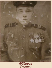 Фёдоров Степан Григорьевич